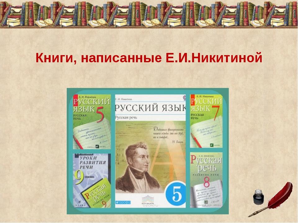 Книги, написанные Е.И.Никитиной