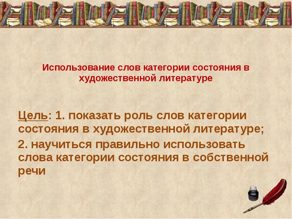 Использование слов категории состояния в художественной литературе Цель: 1. п...