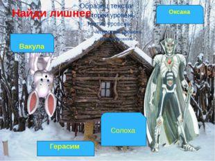 Найди лишнее: Вакула Оксана Герасим Солоха