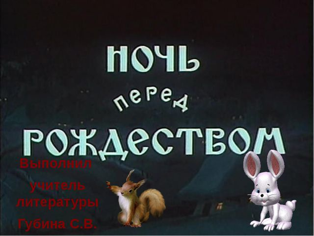 Выполнил учитель литературы Губина С.В.