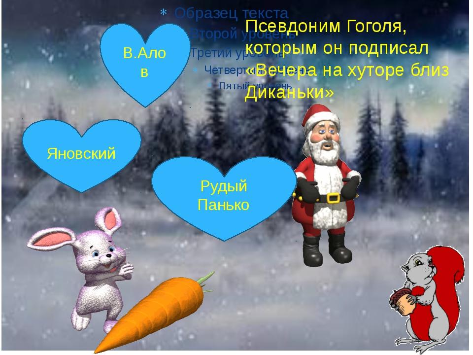 Рудый Панько В.Алов Псевдоним Гоголя, которым он подписал «Вечера на хуторе б...