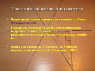 Видео уроки плетем корзинкиизгазетныхтрубочек www.youtube.com Поделки из г