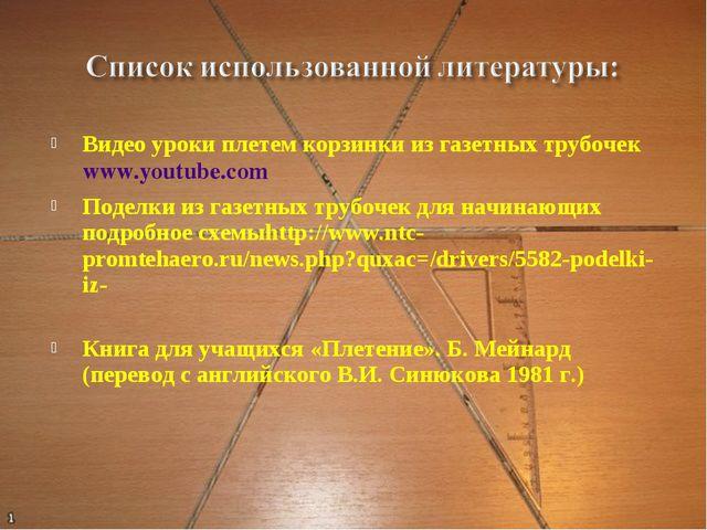 Видео уроки плетем корзинкиизгазетныхтрубочек www.youtube.com Поделки из г...