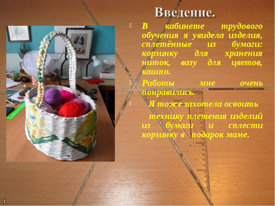 В кабинете трудового обучения я увидела изделия, сплетённые из бумаги: корзин...