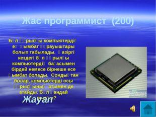 Бұл құрылғы компьютердің ең қымбат құрауыштары болып табылады. Қазіргі кезде