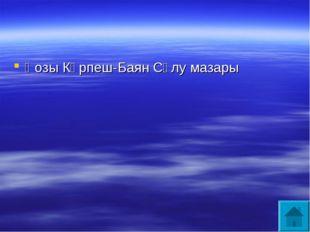Қозы Көрпеш-Баян Сұлу мазары
