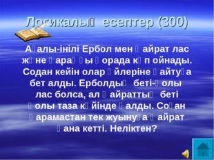 Логикалық есептер (300) Ағалы-інілі Ербол мен Қайрат лас және қараңғы қорада