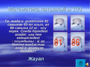 Математика патшалығы 100 Тақтада көрсетілген 81 санынан 63-ті алып, ал 86 сан