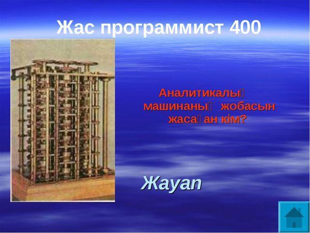Аналитикалық машинаның жобасын жасаған кім? Жас программист 400 Жауап