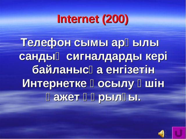 Internet (200) Телефон сымы арқылы сандық сигналдарды кері байланысқа енгізет...