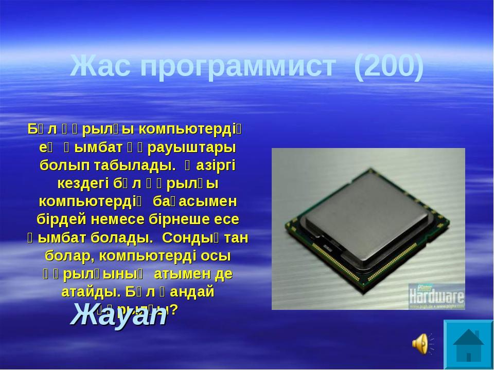Бұл құрылғы компьютердің ең қымбат құрауыштары болып табылады. Қазіргі кезде...