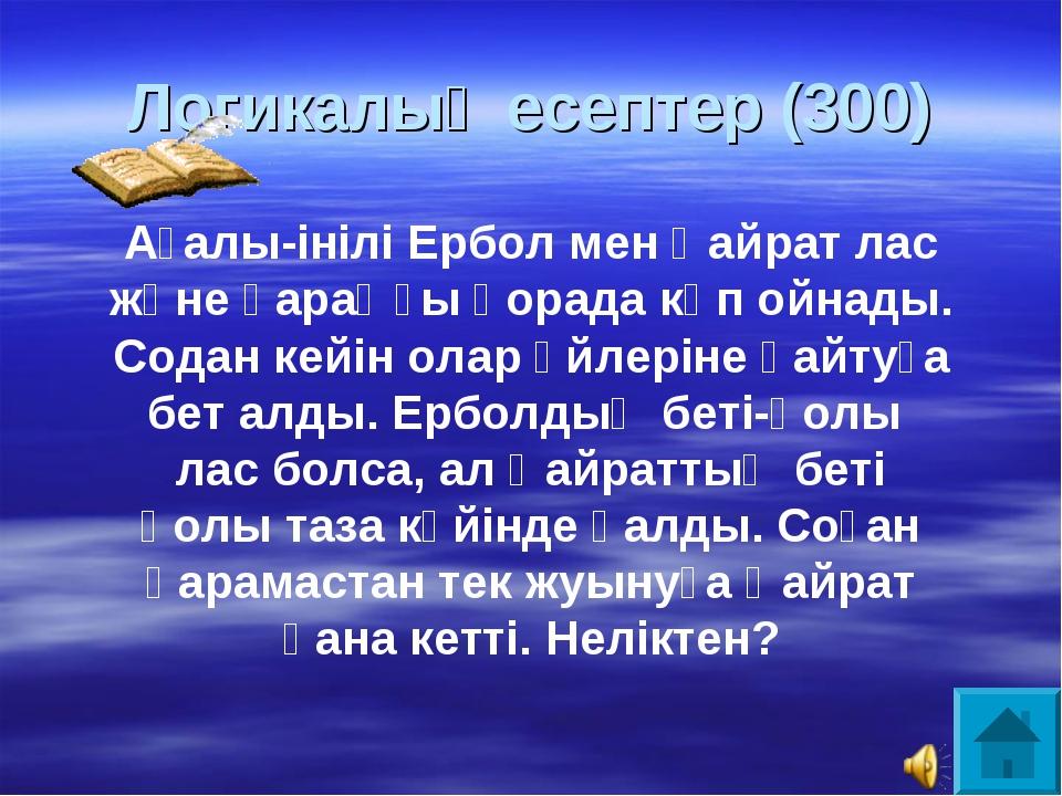 Логикалық есептер (300) Ағалы-інілі Ербол мен Қайрат лас және қараңғы қорада...