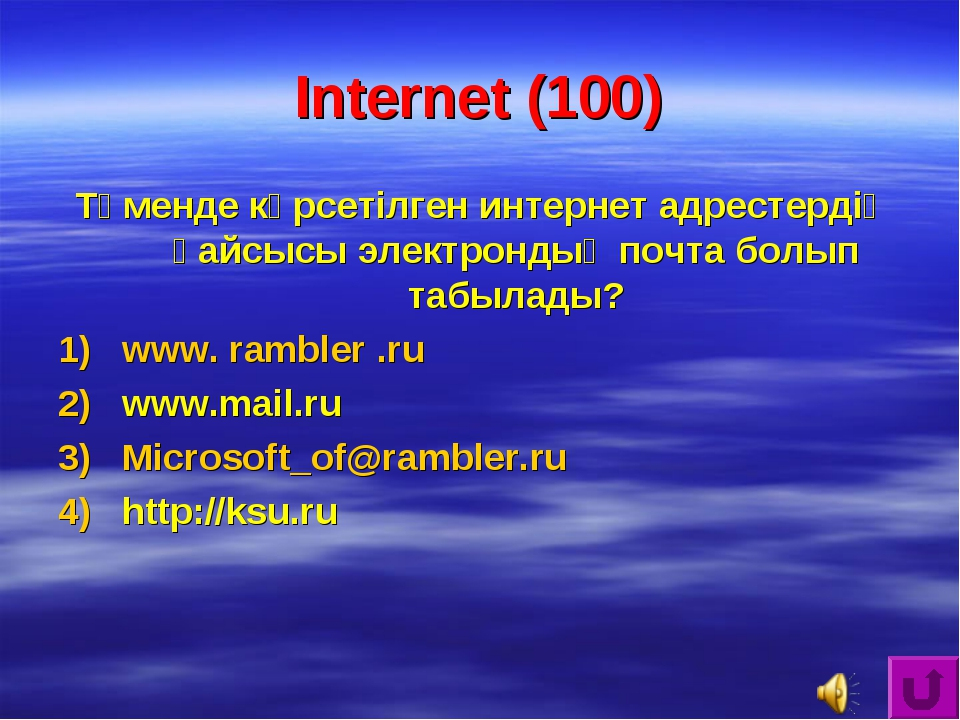 Internet (100) Төменде көрсетілген интернет адрестердің қайсысы электрондық п...