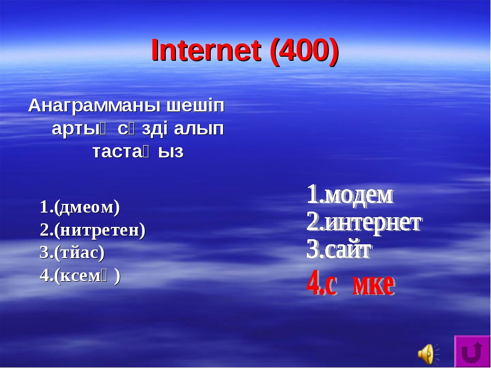 Internet (400) Анаграмманы шешіп артық сөзді алып тастаңыз 1.(дмеом) 2.(нитр...