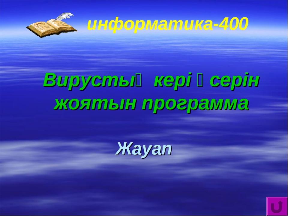 информатика-400 Вирустың кері әсерін жоятын программа Жауап