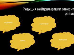Реакция нейтрализации относится к реакциям соединения замещения обмена разлож