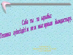 Асралиева А.Б нформатика пәнінің мұғалімі Қоскөл ЖОББМ Асралиева А.Б нформати