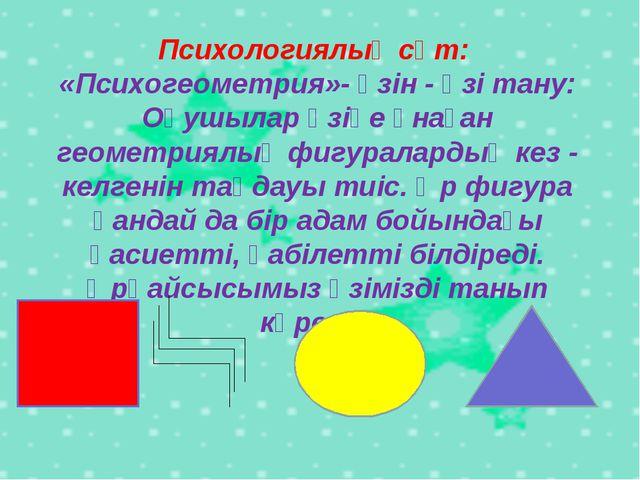 Психологиялық сәт: «Психогеометрия»- өзін - өзі тану: Оқушылар өзіңе ұнаған г...
