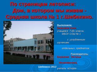 По страницам летописи: Дом, в котором мы живем - Средняя школа № 1 г.Шебекин