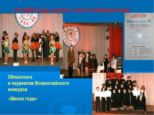 В 1999 году школа стала победителем. Областного и лауреатом Всероссийского к