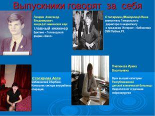 Выпускники говорят за себя Лазарев Александр Владимирович. кандидат химически