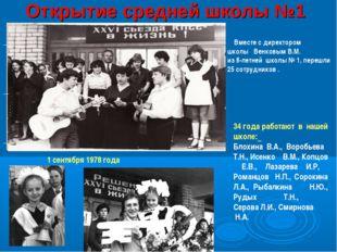 Открытие средней школы №1 34 года работают в нашей школе: Блохина В.А., Вороб