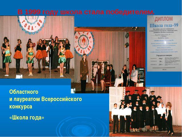 В 1999 году школа стала победителем. Областного и лауреатом Всероссийского к...