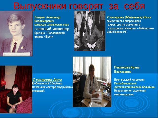 Выпускники говорят за себя Лазарев Александр Владимирович. кандидат химически...
