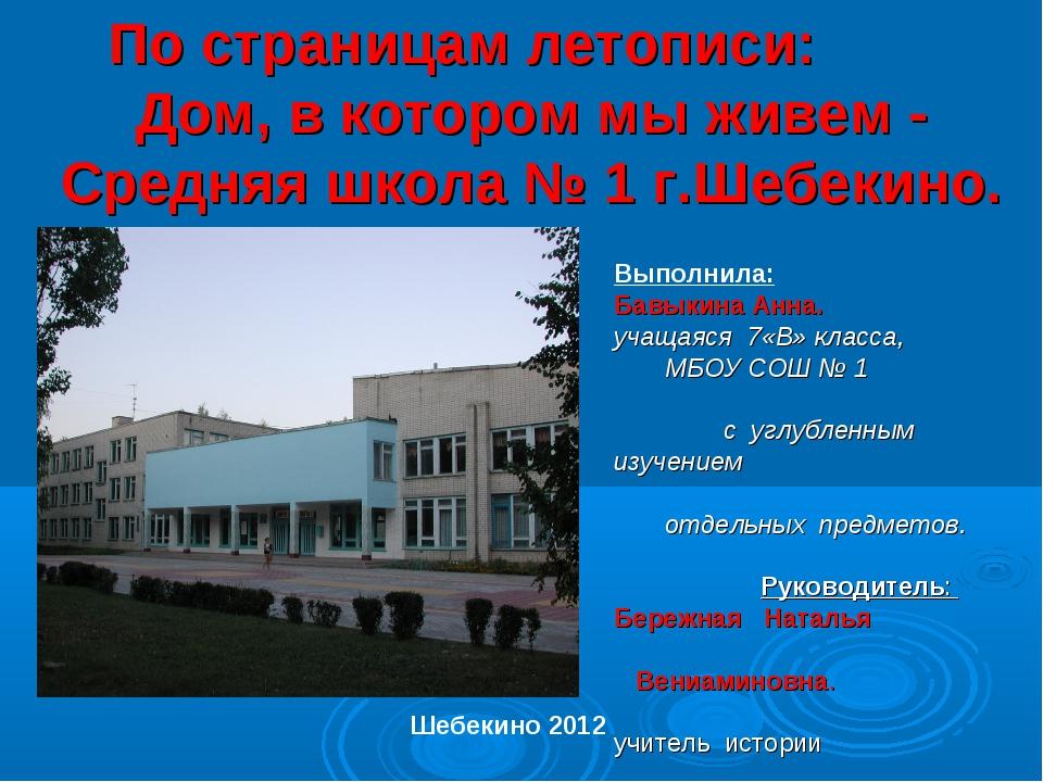 По страницам летописи: Дом, в котором мы живем - Средняя школа № 1 г.Шебекин...