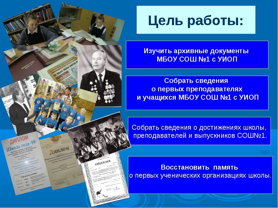 Цель работы: Собрать сведения о достижениях школы, преподавателей и выпускник...
