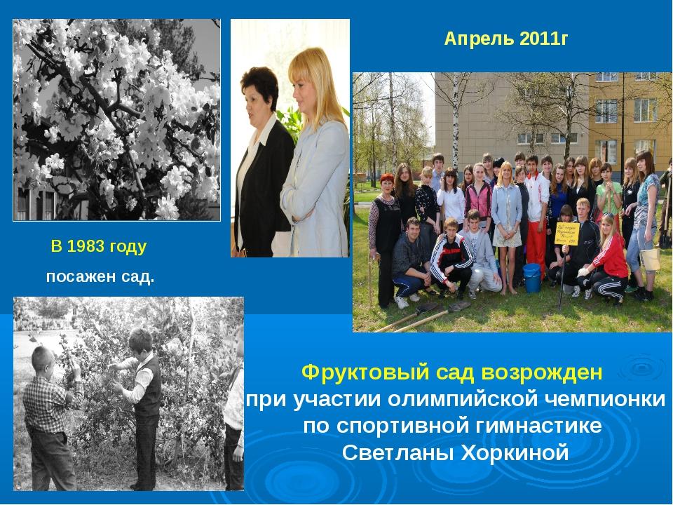 В 1983 году посажен сад. Апрель 2011г Фруктовый сад возрожден при участии ол...