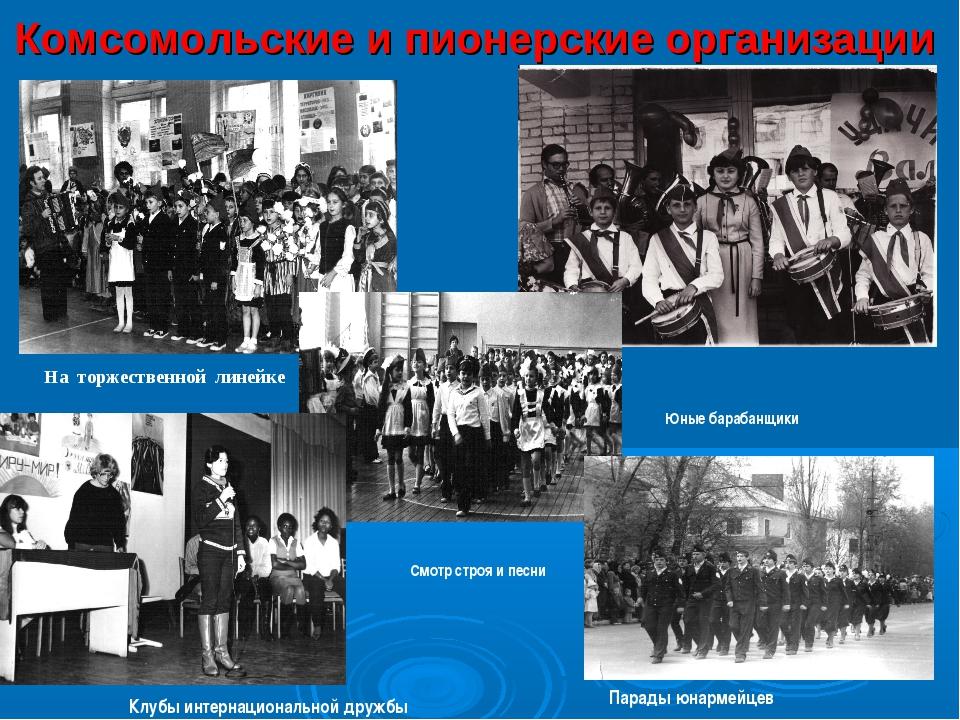 Комсомольские и пионерские организации Парады юнармейцев На торжественной лин...