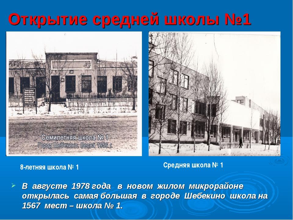 Открытие средней школы №1 В августе 1978 года в новом жилом микрорайоне откры...