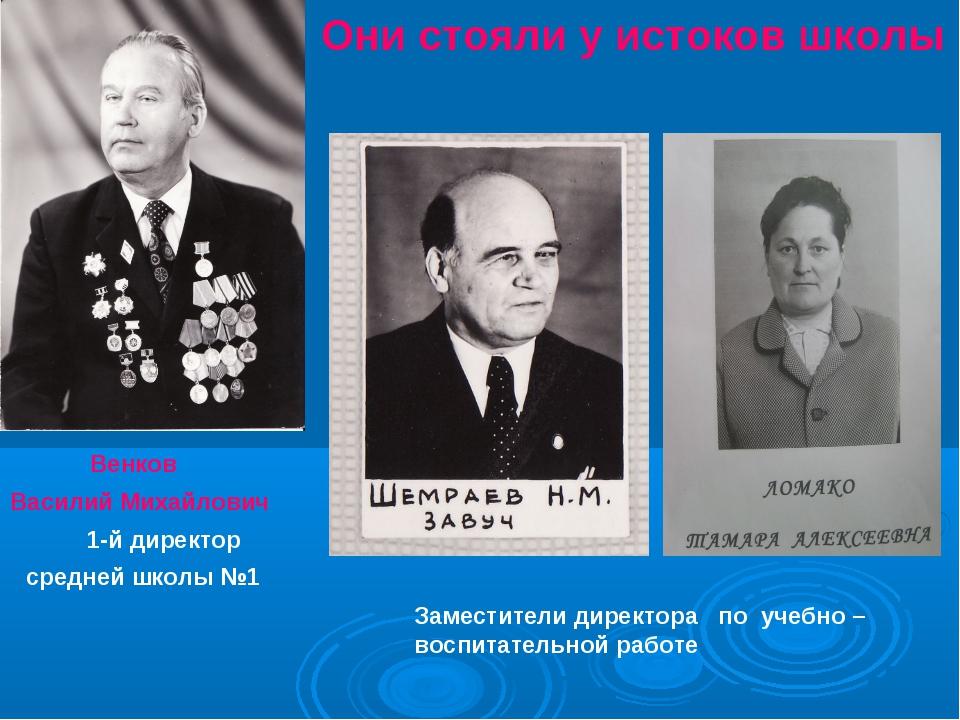 Они стояли у истоков школы Венков Василий Михайлович 1-й директор средней шко...