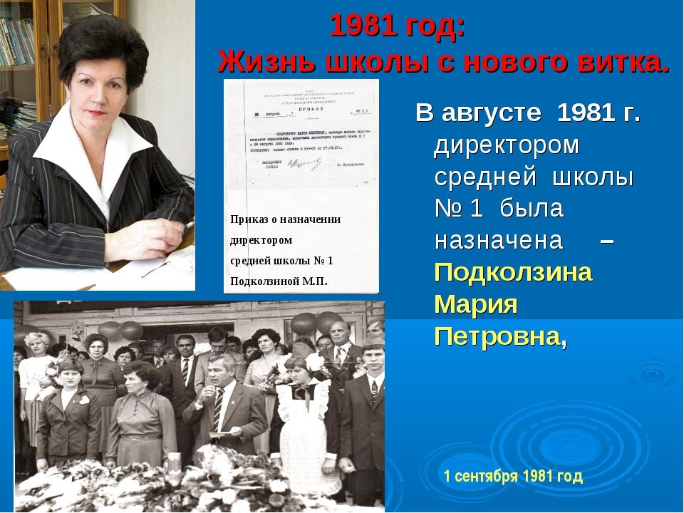 1981 год: Жизнь школы с нового витка. В августе 1981 г. директором средней ш...