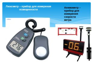 Люксметр – прибор для измерения освещенности Анемометр – прибор для измерени