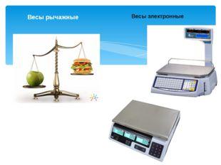 Весы рычажные Весы электронные