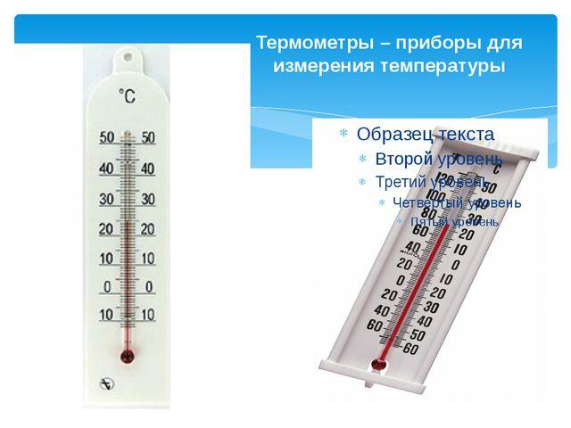 Термометры – приборы для измерения температуры