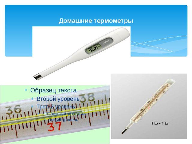 Домашние термометры