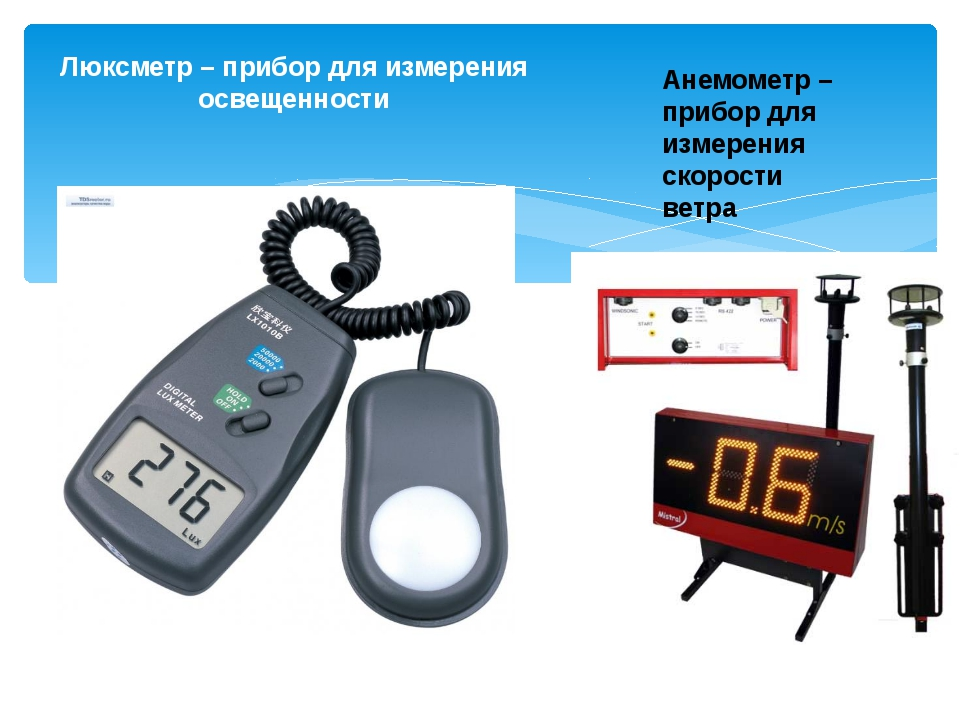Люксметр – прибор для измерения освещенности Анемометр – прибор для измерени...