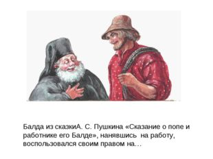Балда из сказкиА. С. Пушкина «Сказание о попе и работнике его Балде», нанявши