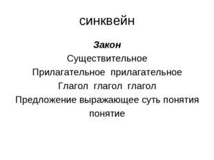 синквейн Закон Существительное Прилагательное прилагательное Глагол глагол гл