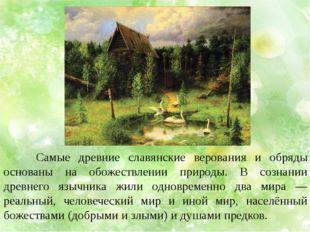 Самые древние славянские верования и обряды основаны на обожествлении природ