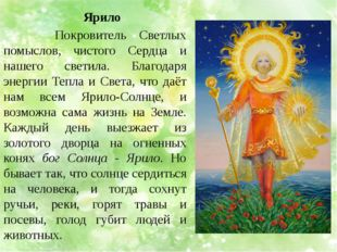 Ярило Покровитель Светлых помыслов, чистого Сердца и нашего светила. Благода
