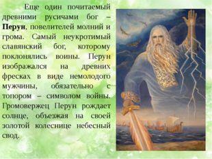 Еще один почитаемый древними русичами бог – Перун, повелителей молний и гром