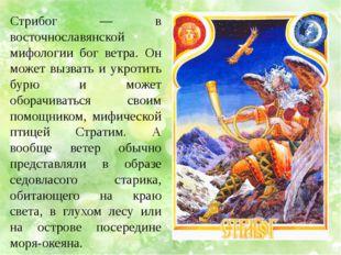 Стрибог — в восточнославянской мифологии бог ветра. Он может вызвать и укроти