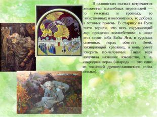 В славянских сказках встречается множество волшебных персонажей — то ужасных
