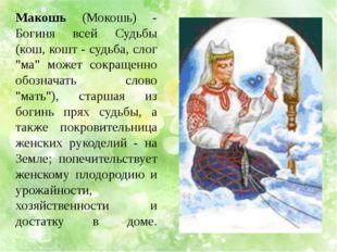 """Макошь (Мокошь) - Богиня всей Судьбы (кош, кошт - судьба, слог """"ма"""" может сок"""