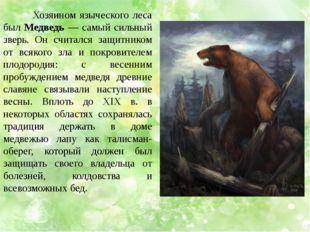Хозяином языческого леса был Медведь — самый сильный зверь. Он считался защи