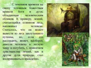 С течением времени на смену тотемным божествам пришли боги и духи, обладающи